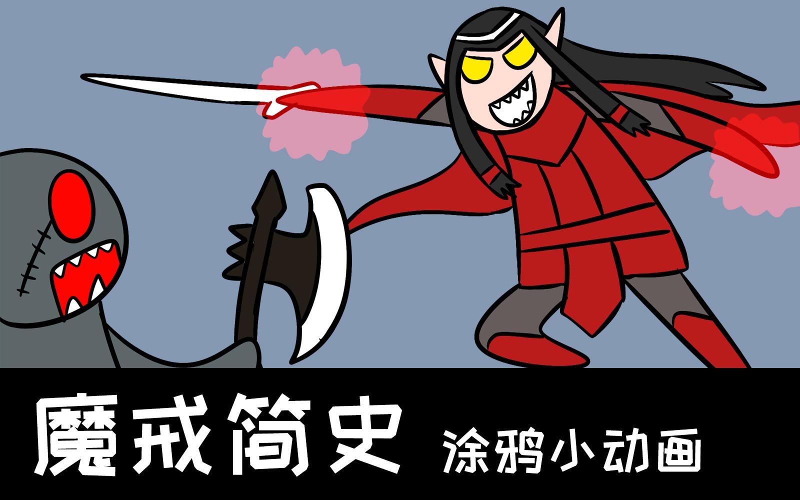 魔戒简史【11】 星下之战