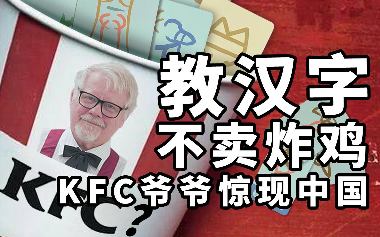 研究汉字30年,70岁美国大叔如何为10万汉字追本溯源?