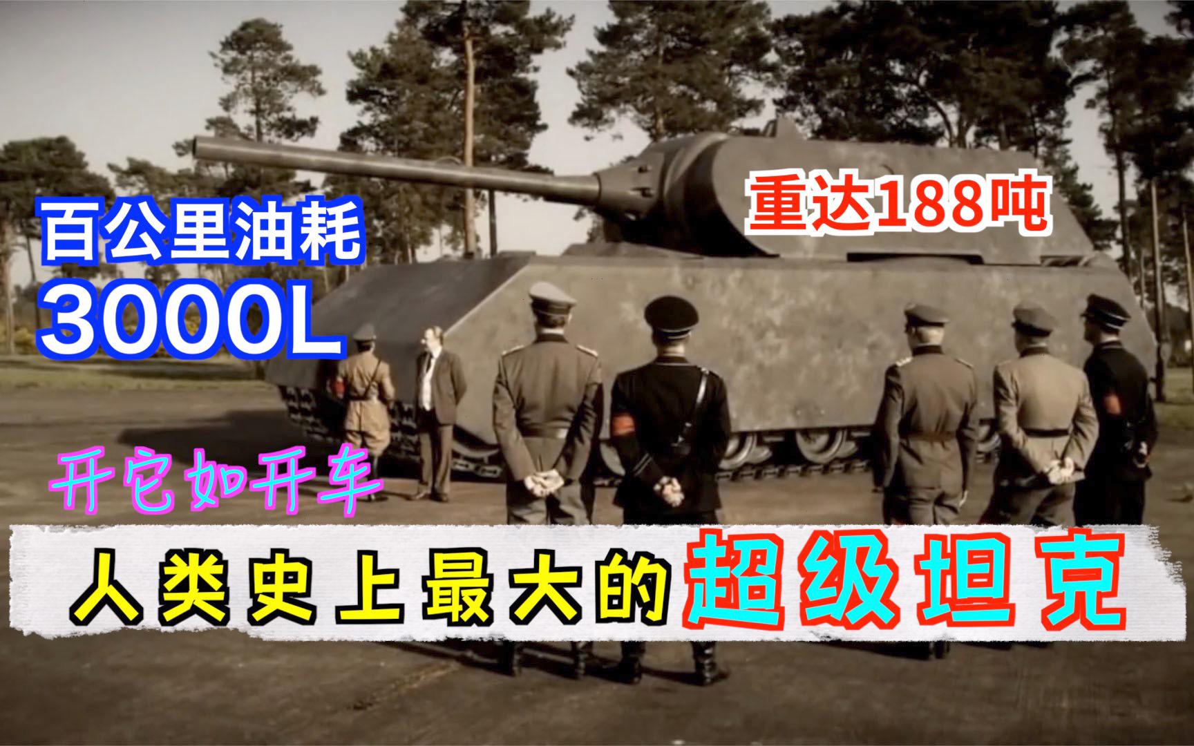 希特勒的大家伙,人类史上最大的陆地武器,188吨的移动堡垒,纪录片