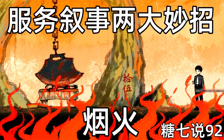 国产恐怖游戏烟火好评如潮,归功于他的叙事和指引《糖七说》#92