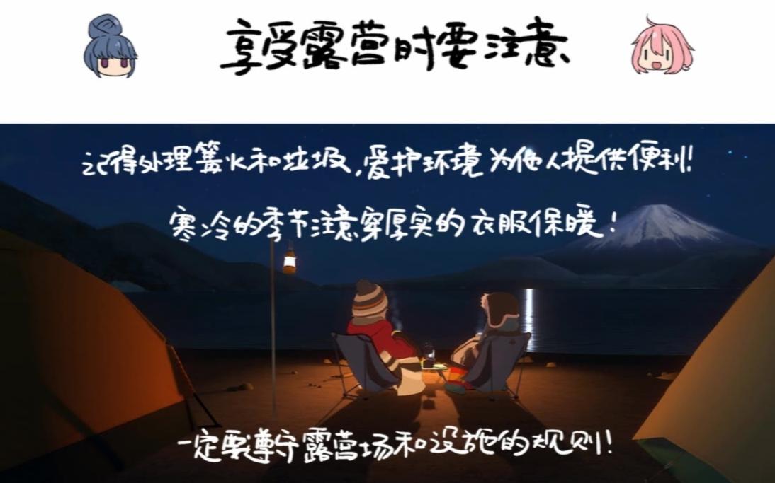 摇曳露营△ VIRTUAL CAMP ~本栖湖篇~