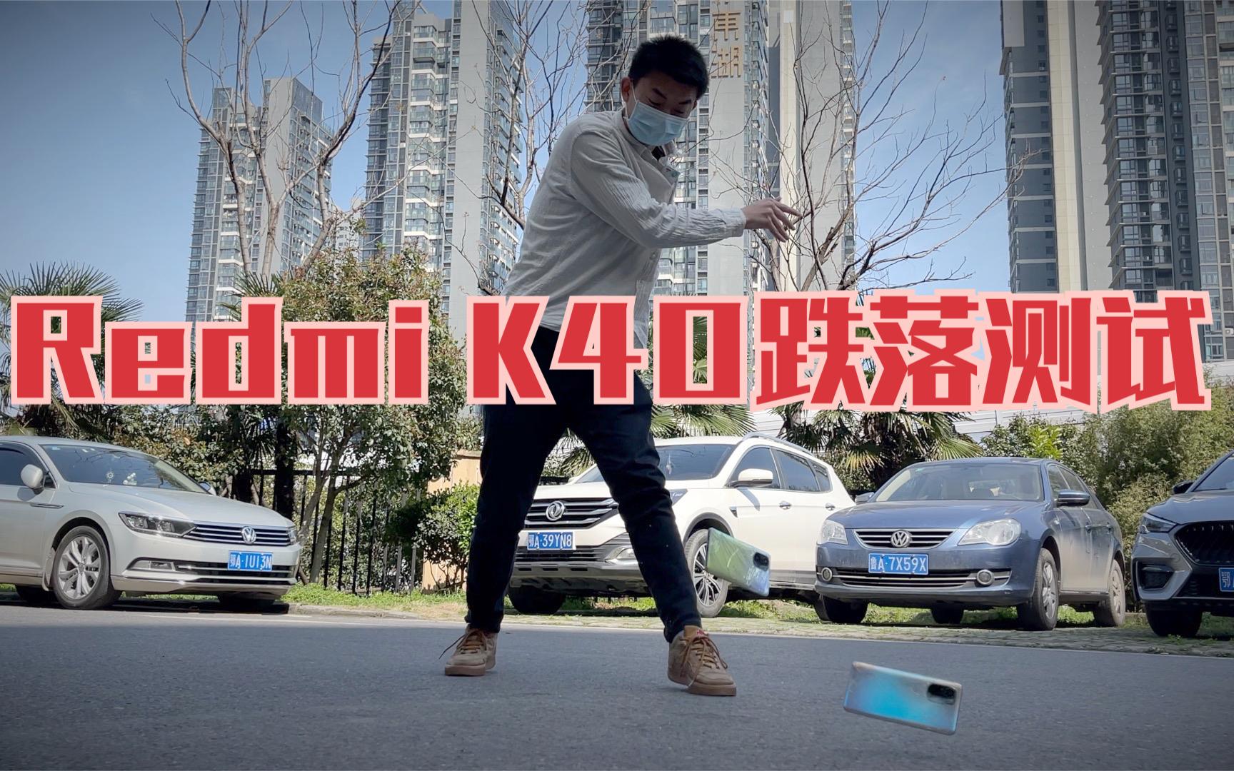 来了!红米K40跌落测试,模拟暴力摔手机会怎么样?【新评科技】