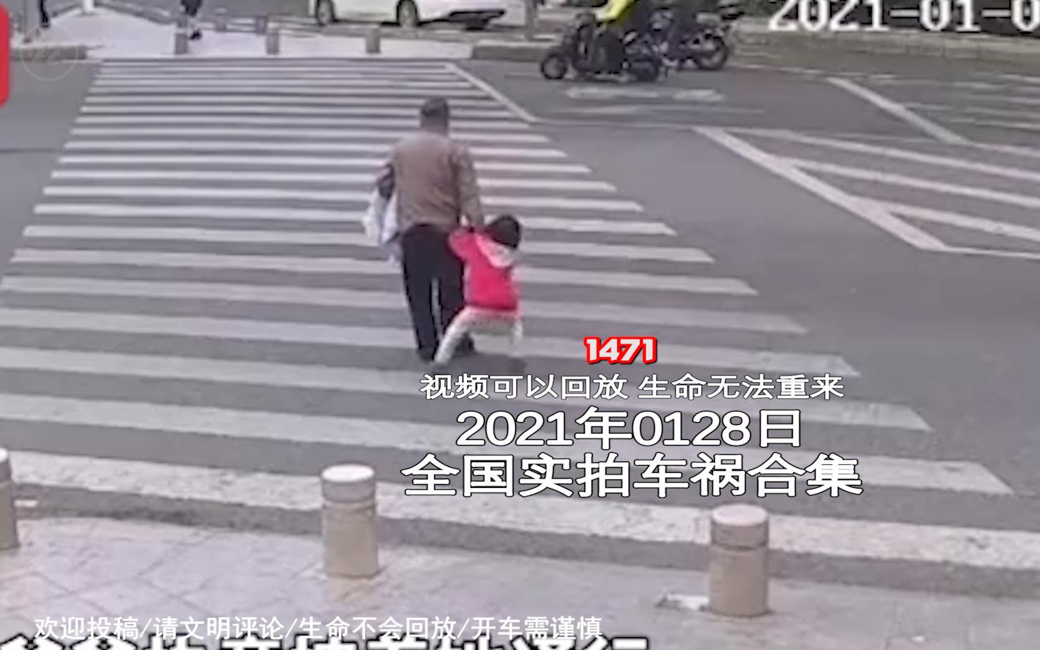 1471期:爷爷要闯红灯,小女孩多次阻拦无效,最终两人被车撞飞,老人不幸身亡【20210128全国车