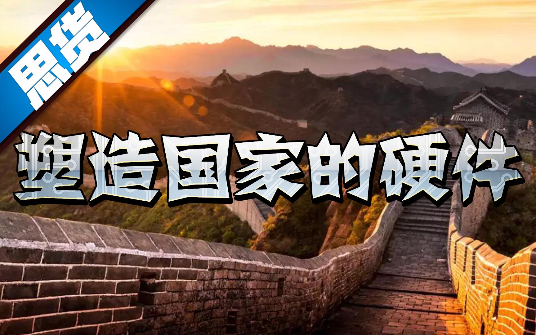 【262思货】塑造国家的硬件 从城墙文字到山河湖海