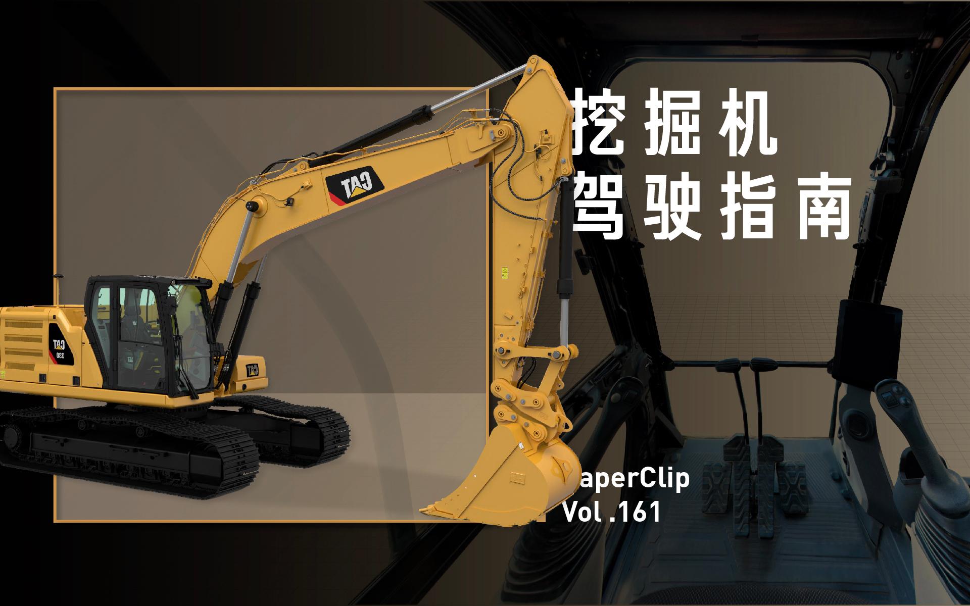 Vol.161 挖掘机驾驶指南