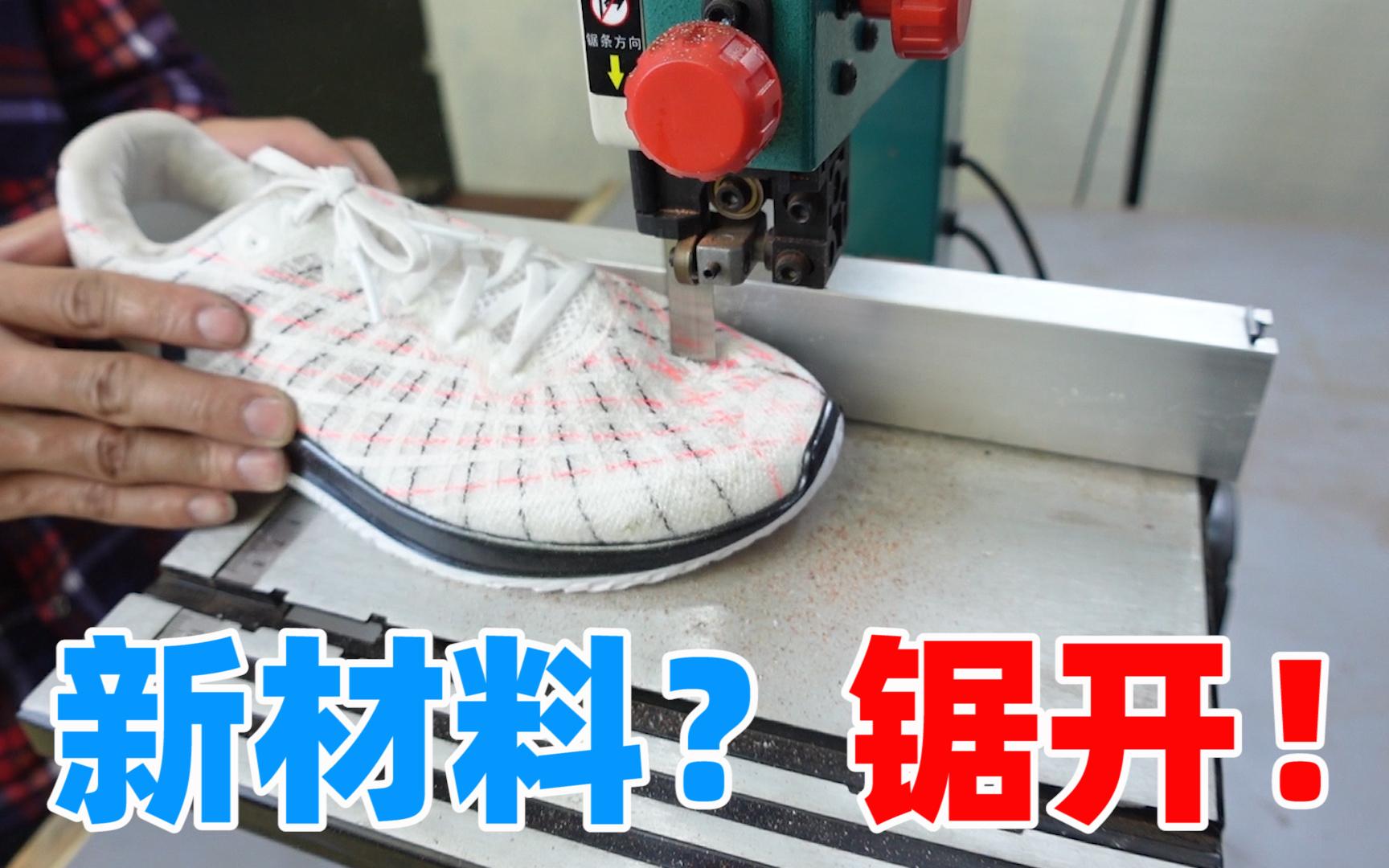 锯开看看安德玛跑步鞋是如何做到轻盈且透气的