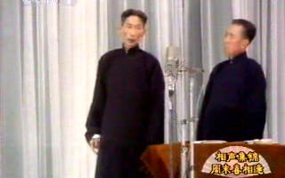 相声《十点钟开始》表演:马三立&王凤山