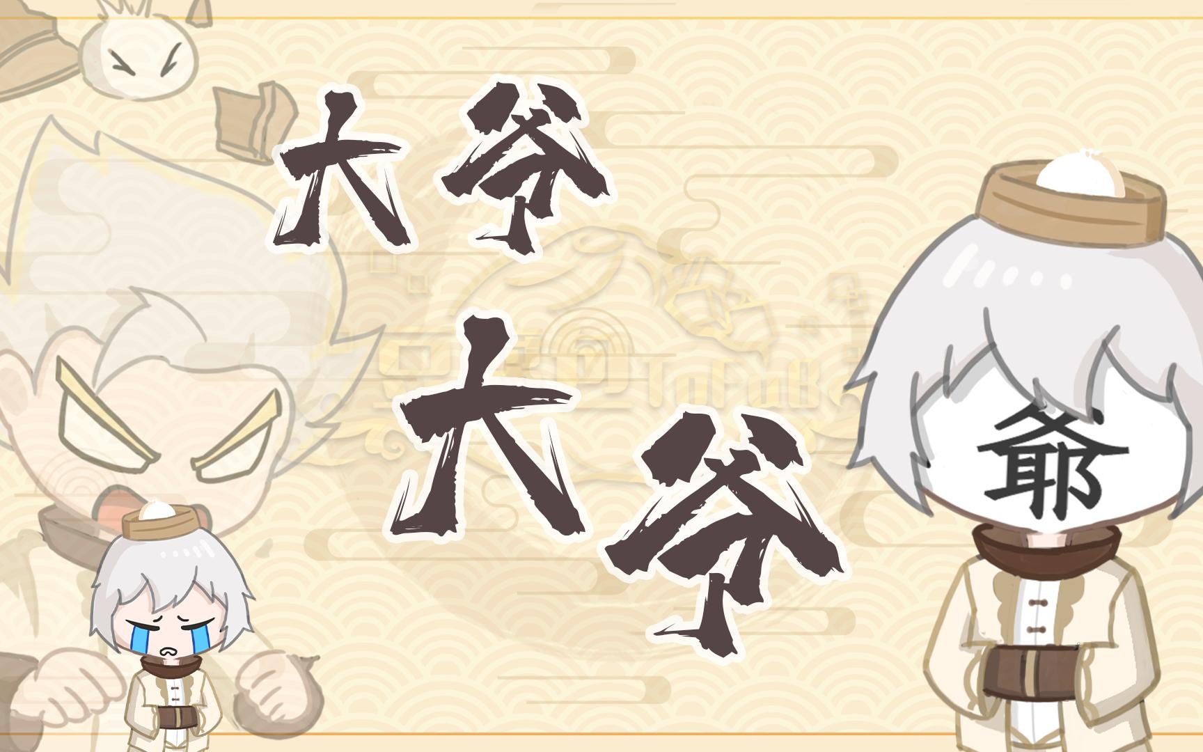 #35#【A站独家】【大爷大爷】 我一定改!大爷记得常来
