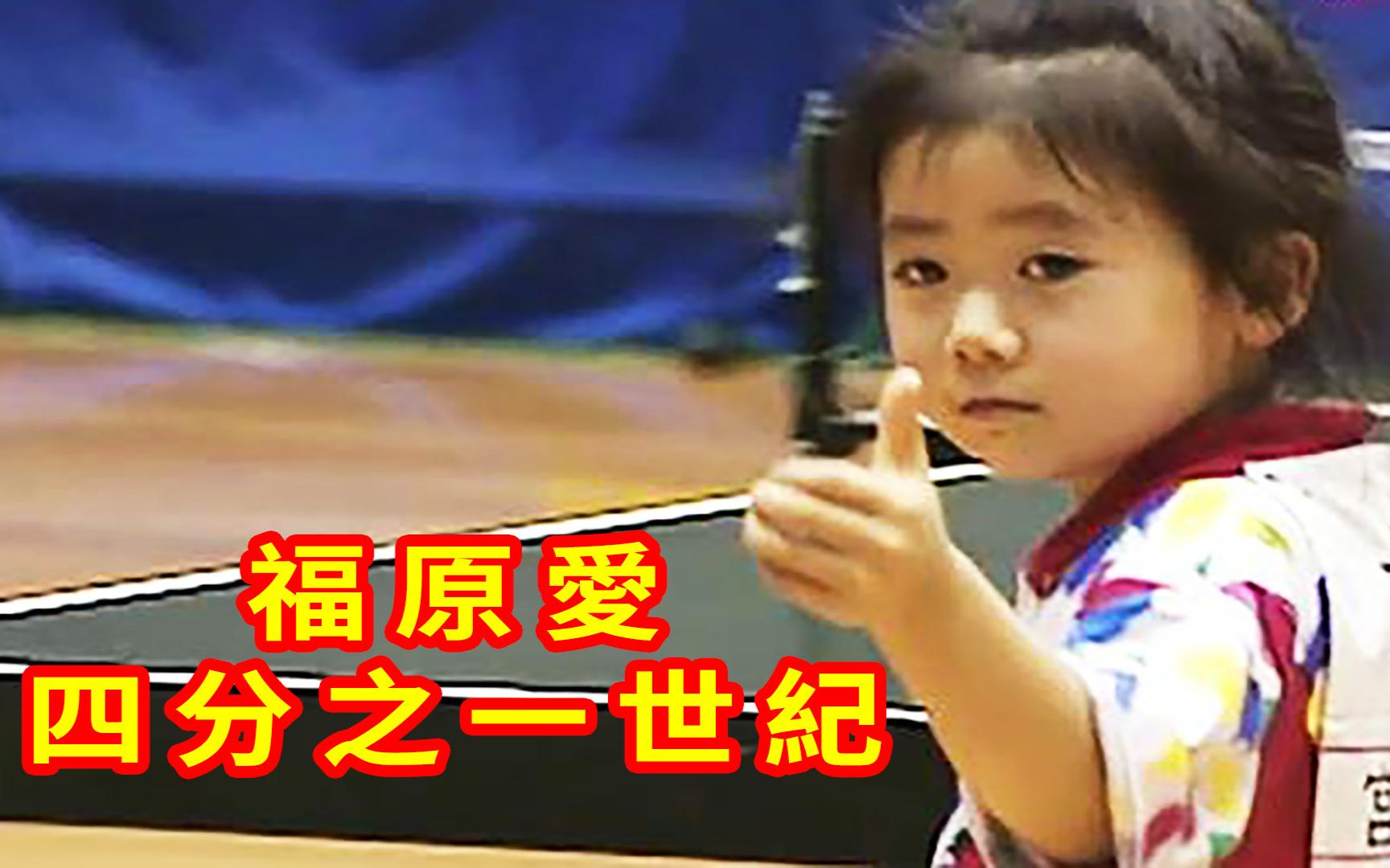 福原爱。5岁成为全国冠军,12岁独自来中国,满口东北话的瓷娃娃
