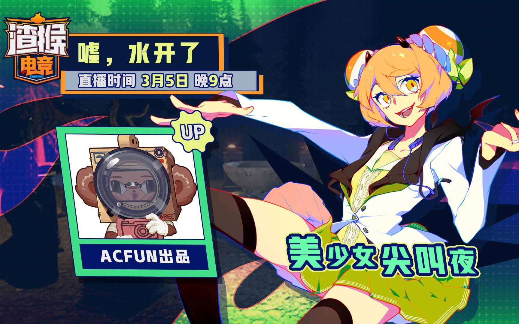 【 AcFun出品 录像】【渣猴电竞】听说有表情包? 03.05