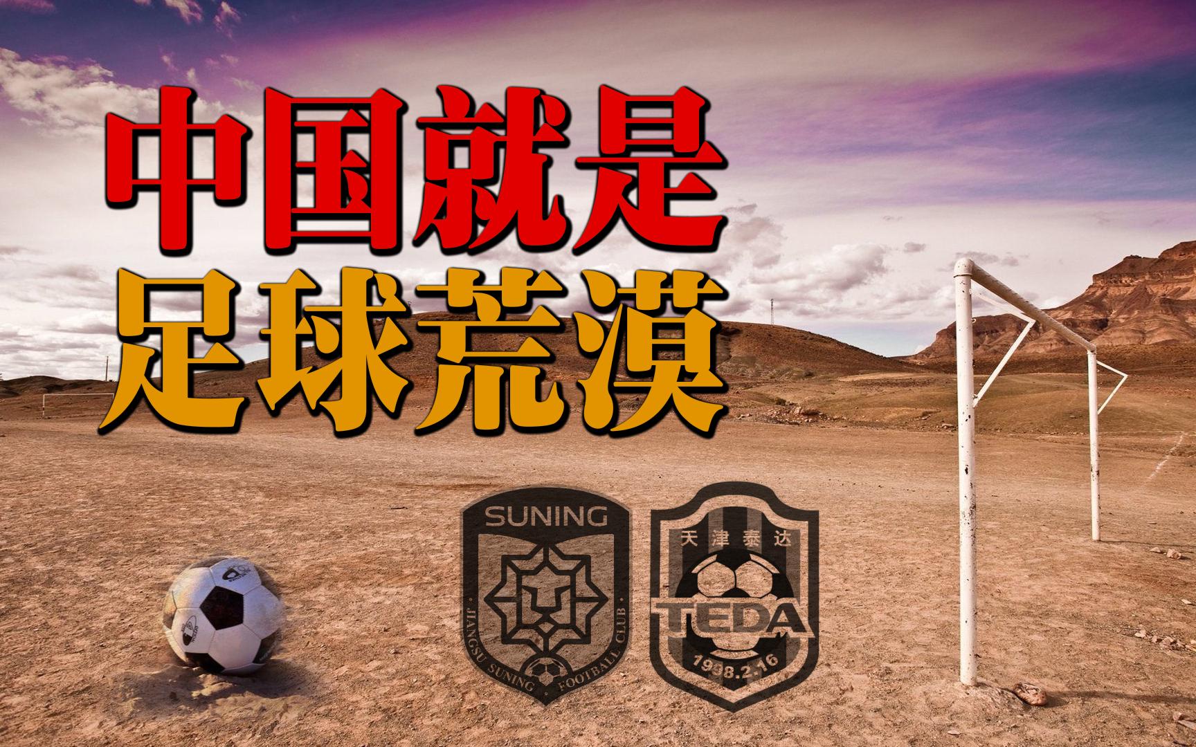 【中国就是足球荒漠】你身边有几个喜欢足球的,心里没数么?