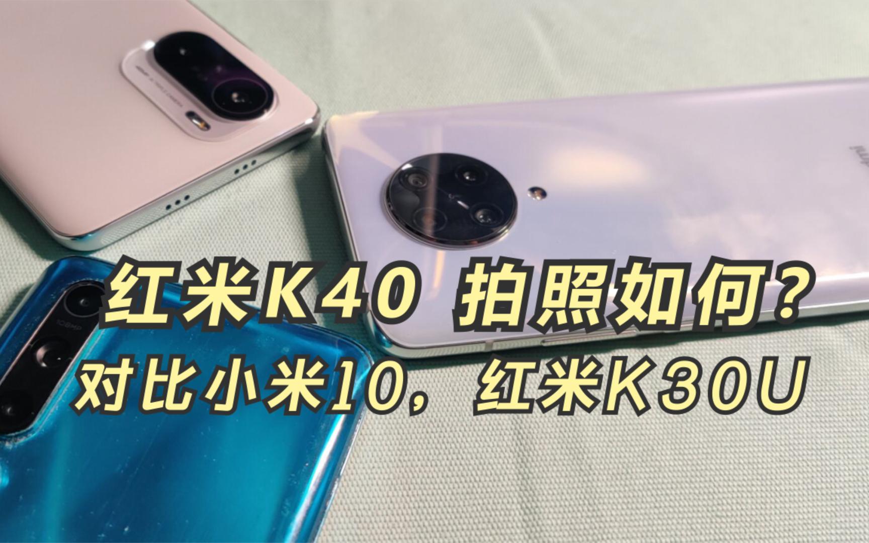4800w像素的红米K40 拍照拍照如何?对比红米K30至尊与小米10!
