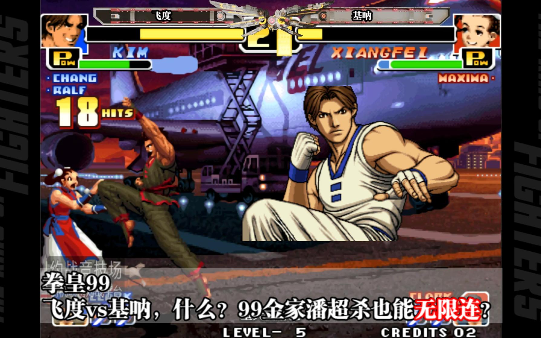 拳皇99最坑人的操作,香妃自己使用bug让对手金家潘打出无限连?