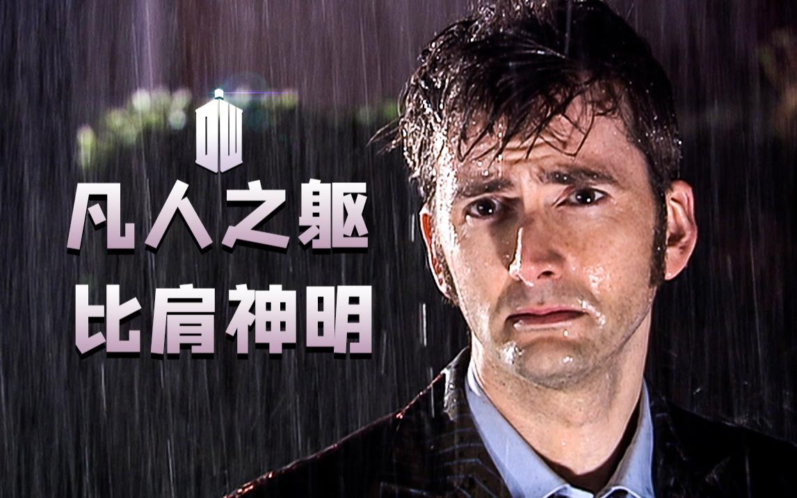 好于99%的科幻片!它直接把我泪腺玩坏了!《神秘博士》第四季完结篇。