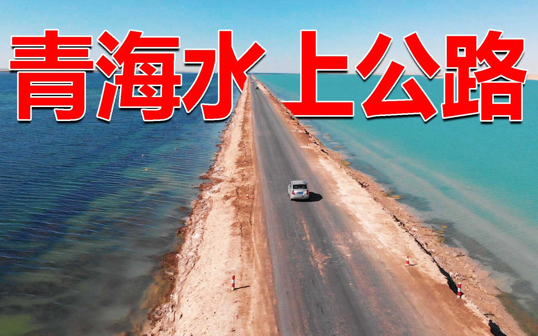 青海水上公路,同一个湖却有两种颜色,这条国道风景完全不输318
