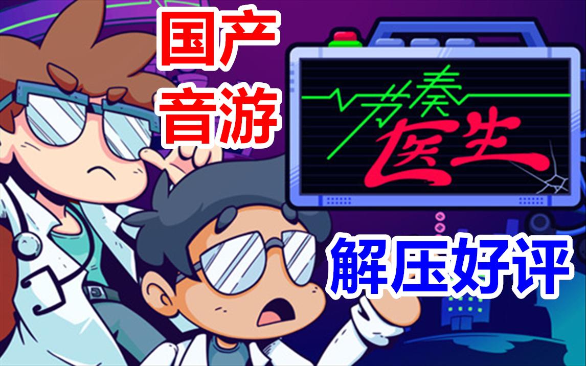 华裔超好评解压音游!Steam《节奏医生》抢先体验直播实况