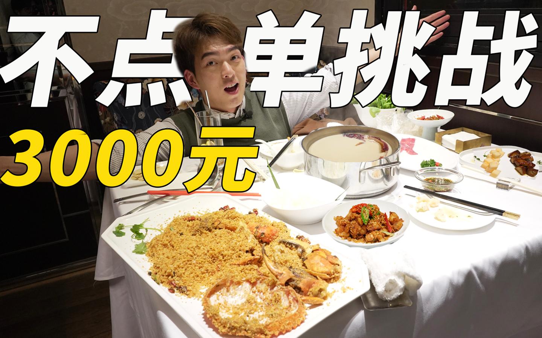 一个锅底就900块,这就是让服务员替我点菜的结果!?