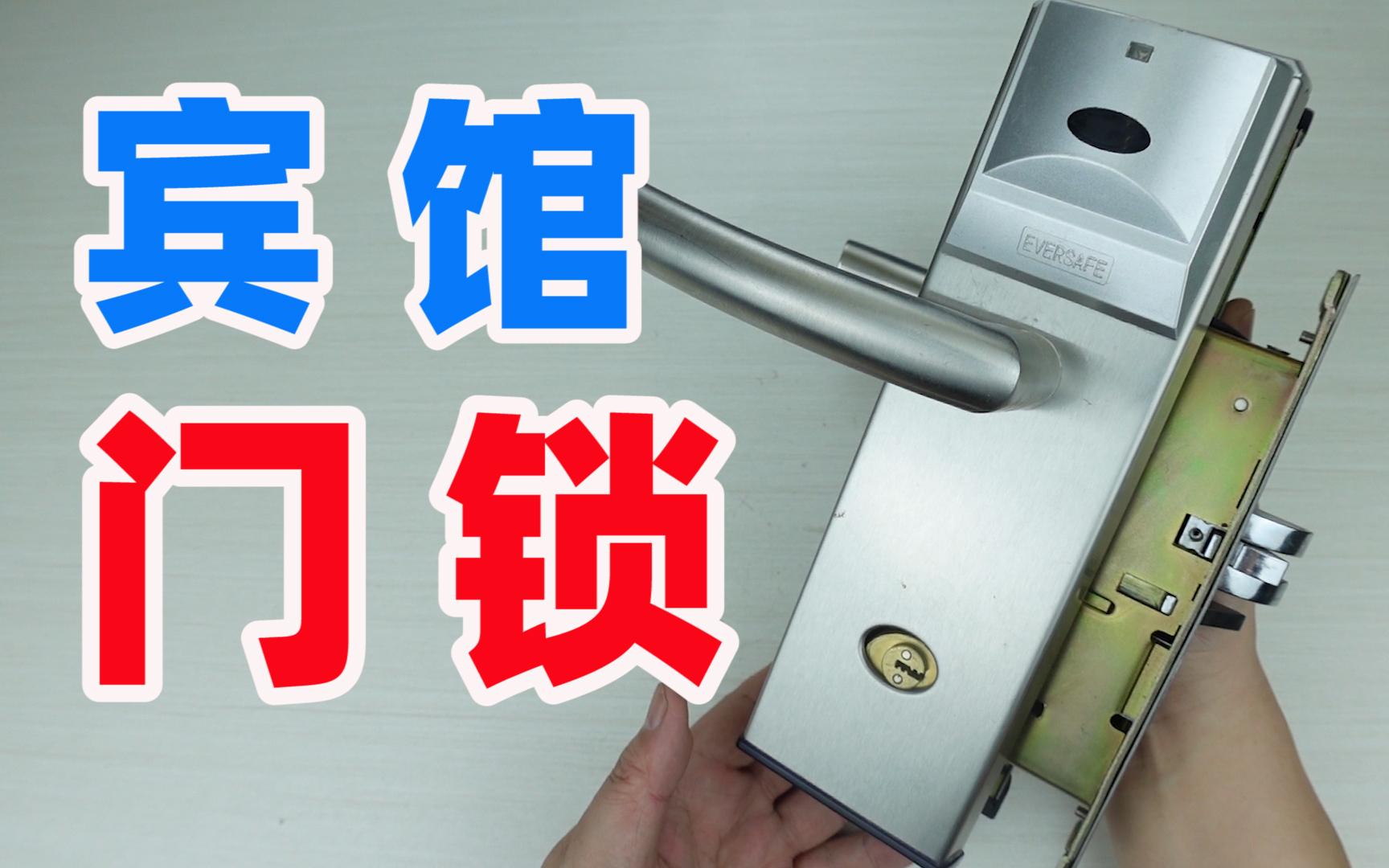 宾馆用的门锁,你以为在屋内反锁别人就进去不?