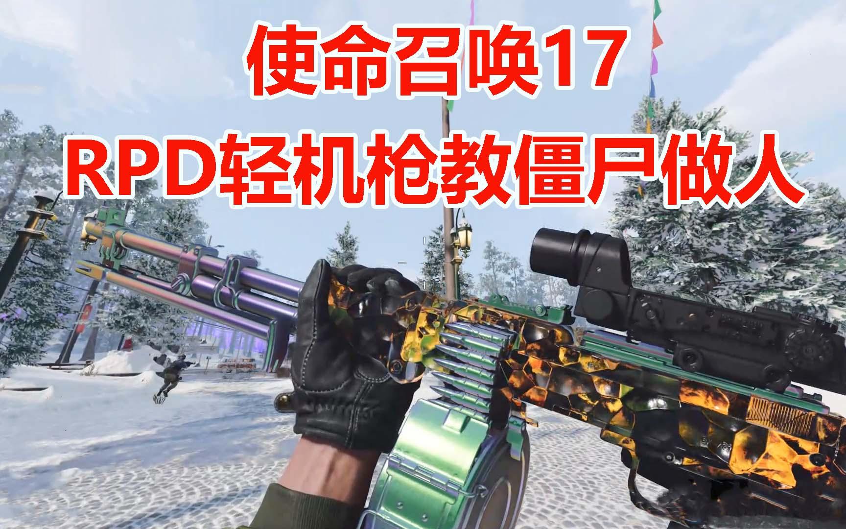使命召唤17:你只需扣住扳机,接下去就让RPD机枪教僵尸做人