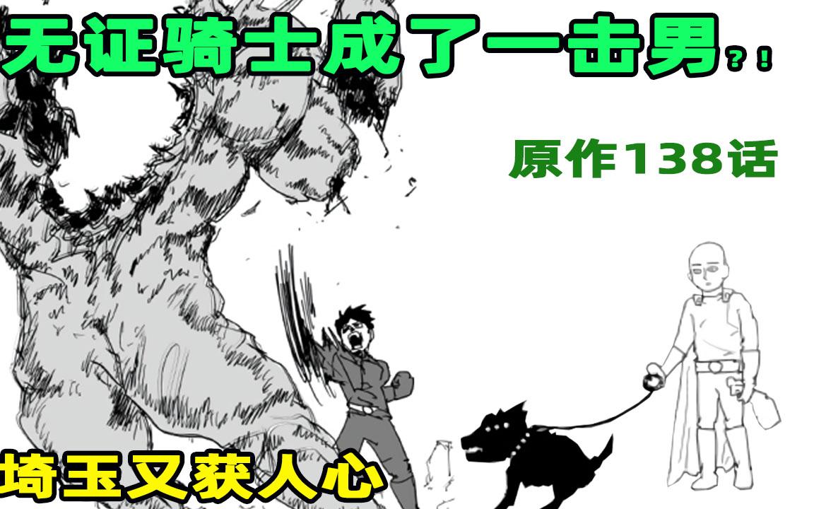 【一拳超人】原作45:埼玉再获人心!无证骑士的高光时刻!一击男的继承者!?