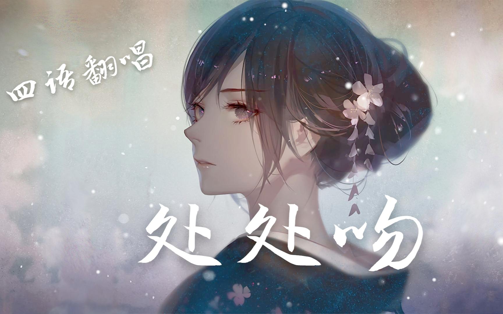 【日本語|普通话|粤语|英语翻唱】处处吻 ♪