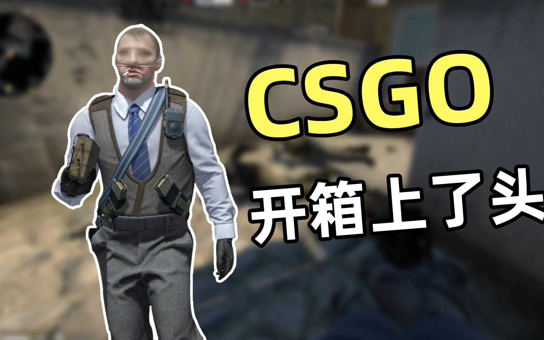CSGO:开箱直接开上了头!