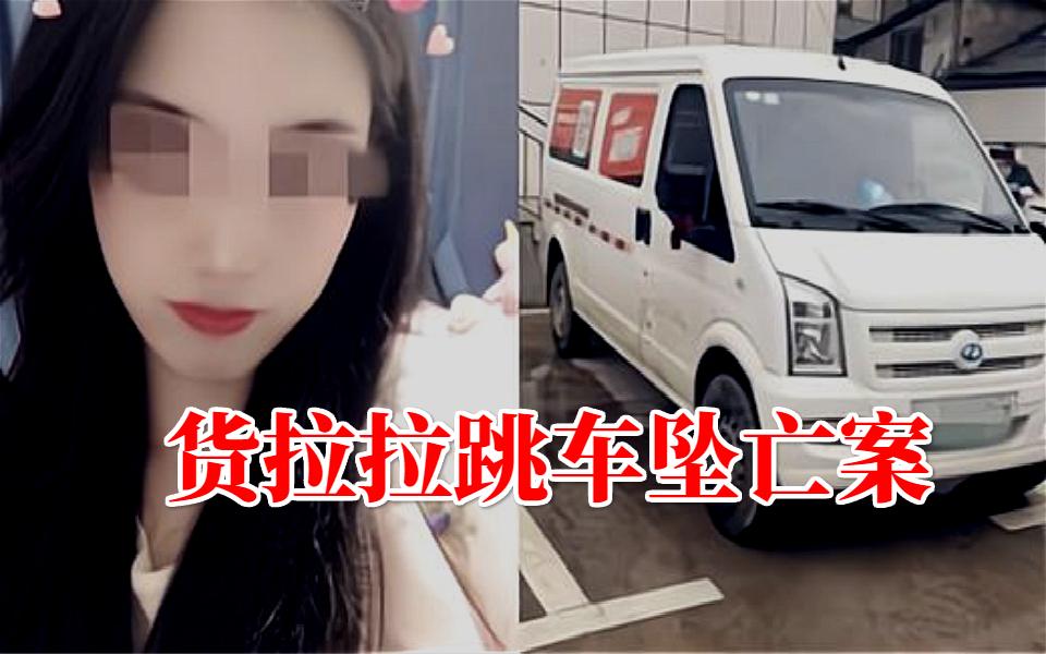 货拉拉23岁女孩跳车事件,车内气氛紧张压迫:司机面临过失致人死亡罪!