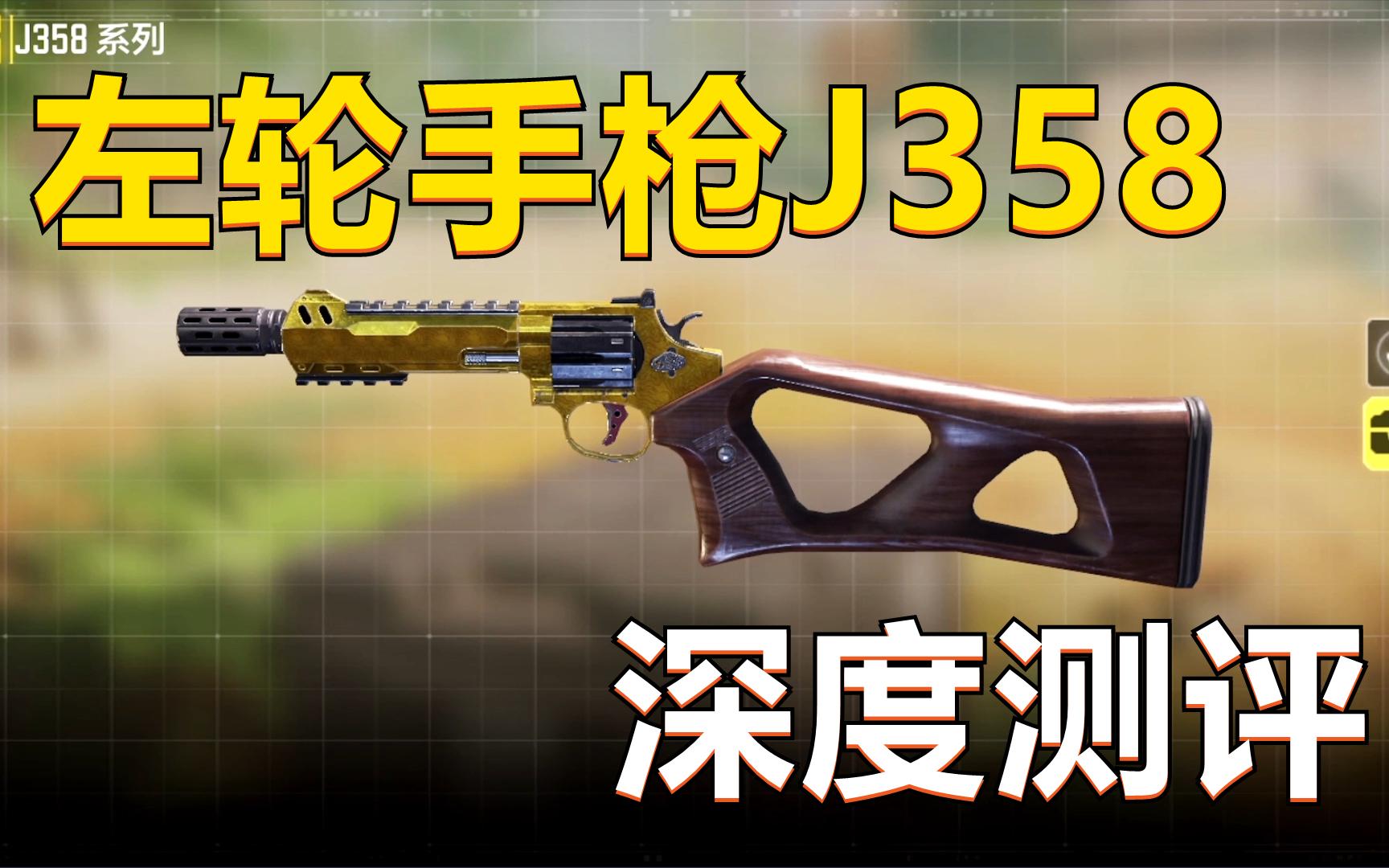 【使命召唤手游】战神局,用手枪打的狙击手落荒而逃?利器J358!