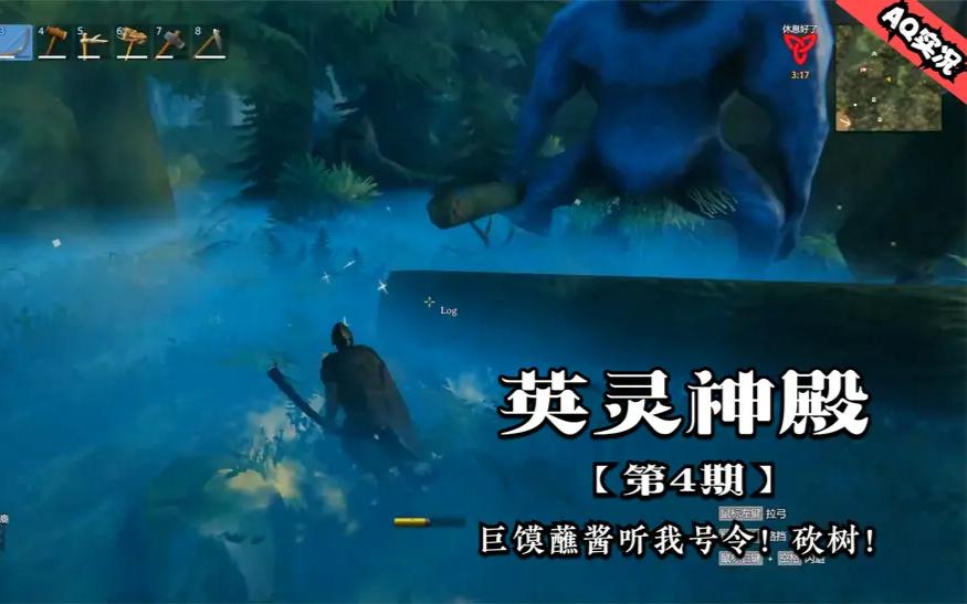 【AQ实况】巨馍蘸酱听我号令!砍树!-英灵神殿-04