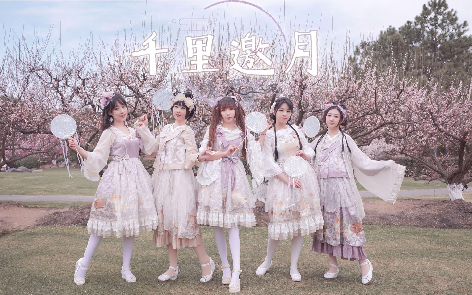 【九色杯】绝美春光中的千里邀月-点击领取五只仙女
