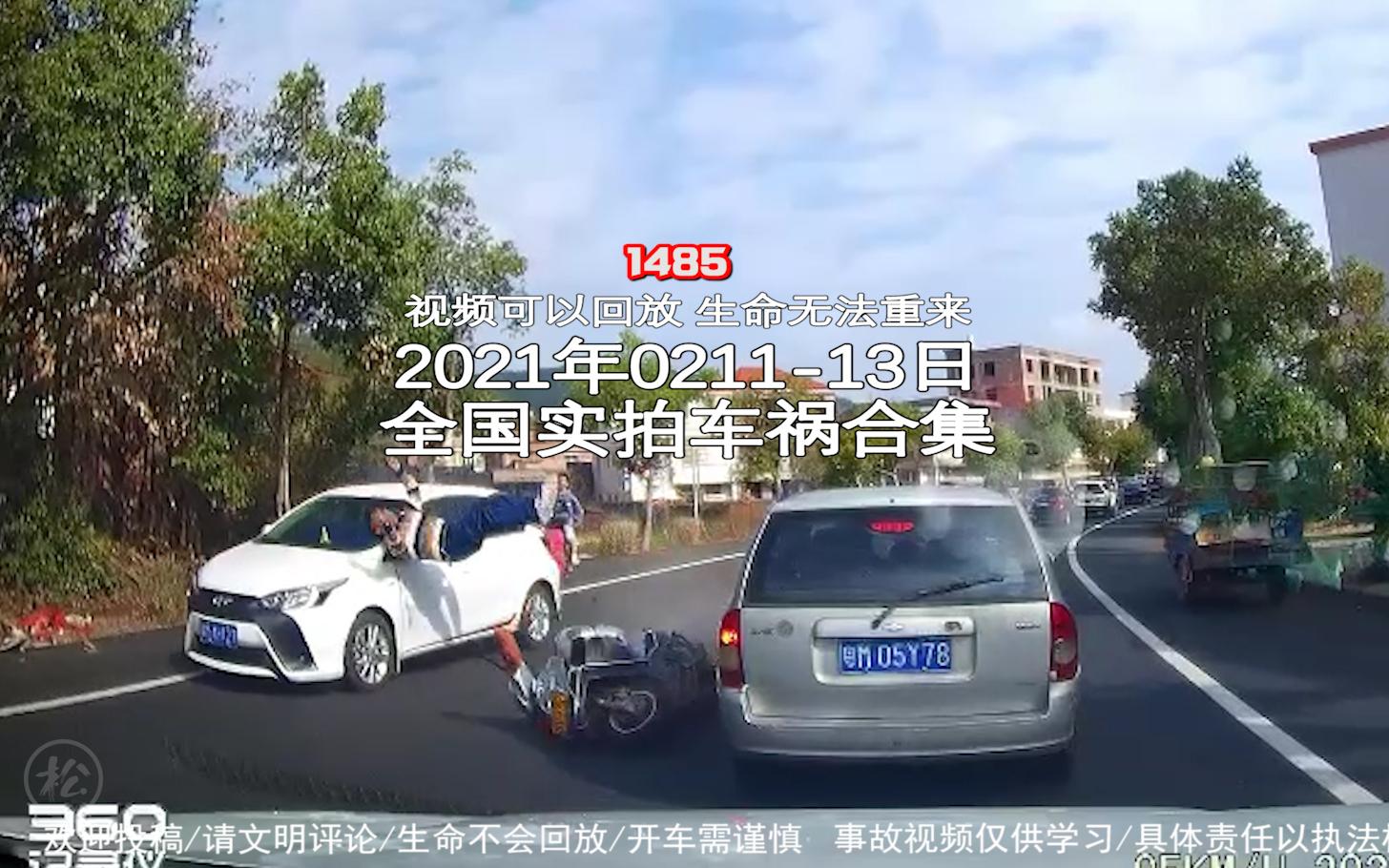 1485期:suv雪天超车,遭遇对向大车后失控翻到沟里【20210211-13全国车祸合集】
