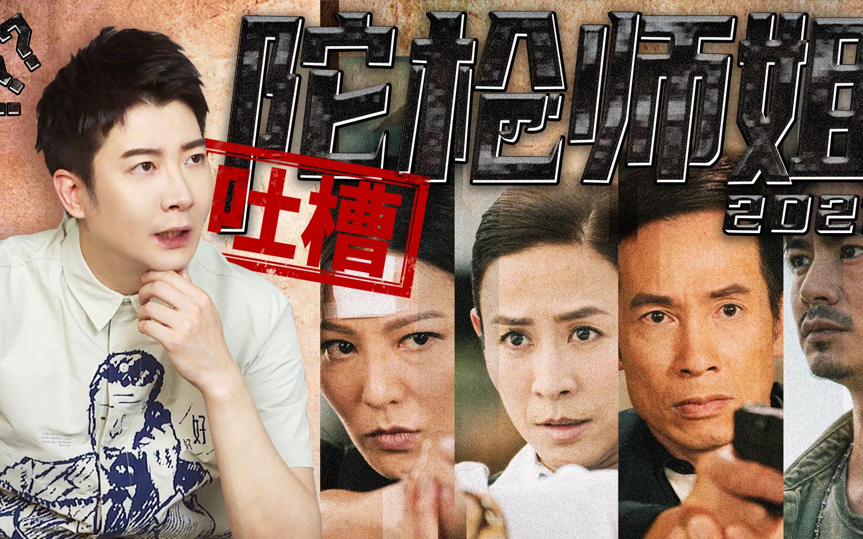 【粤知一二】《陀枪师姐2021》:这果然还是我熟悉的TVB!