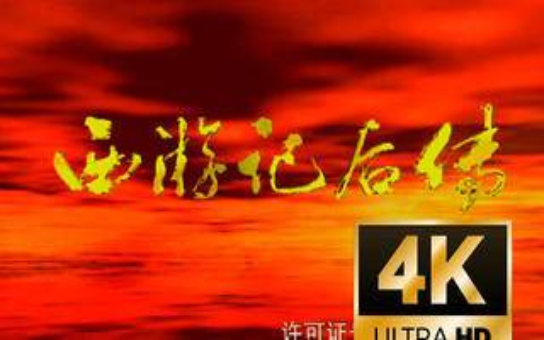 【4K修复】去鬼畜 无边框 西游记后传第五集