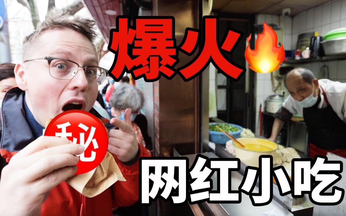 上海爆火的网红小吃,值得排队4小时吗?