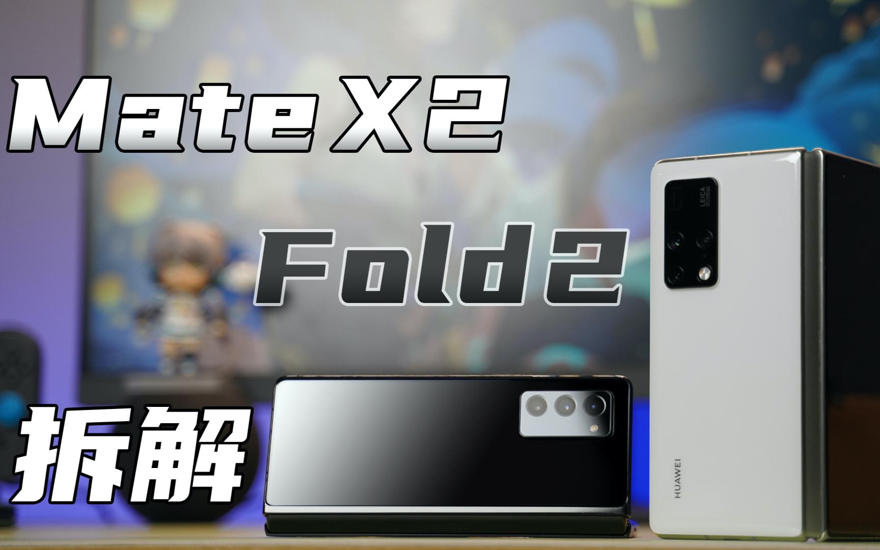 【蒋.拆解】华为Mate X2&三星Fold2拆解:相同出身,不同命运!