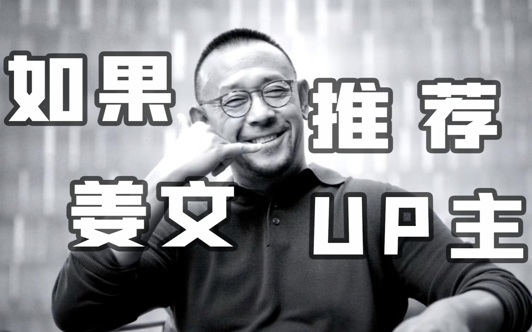 如 果 姜 文 推 荐 UP 主 ?!