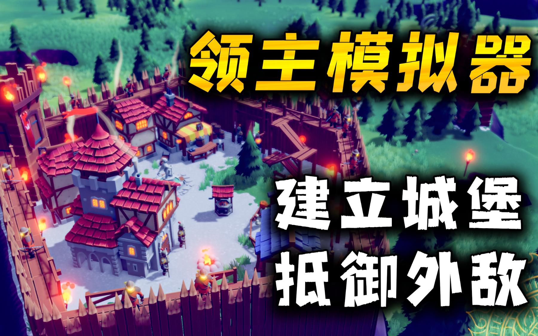 【无能试玩】白手起家建立起庞大的城堡,抵御怪物的轮番入侵!
