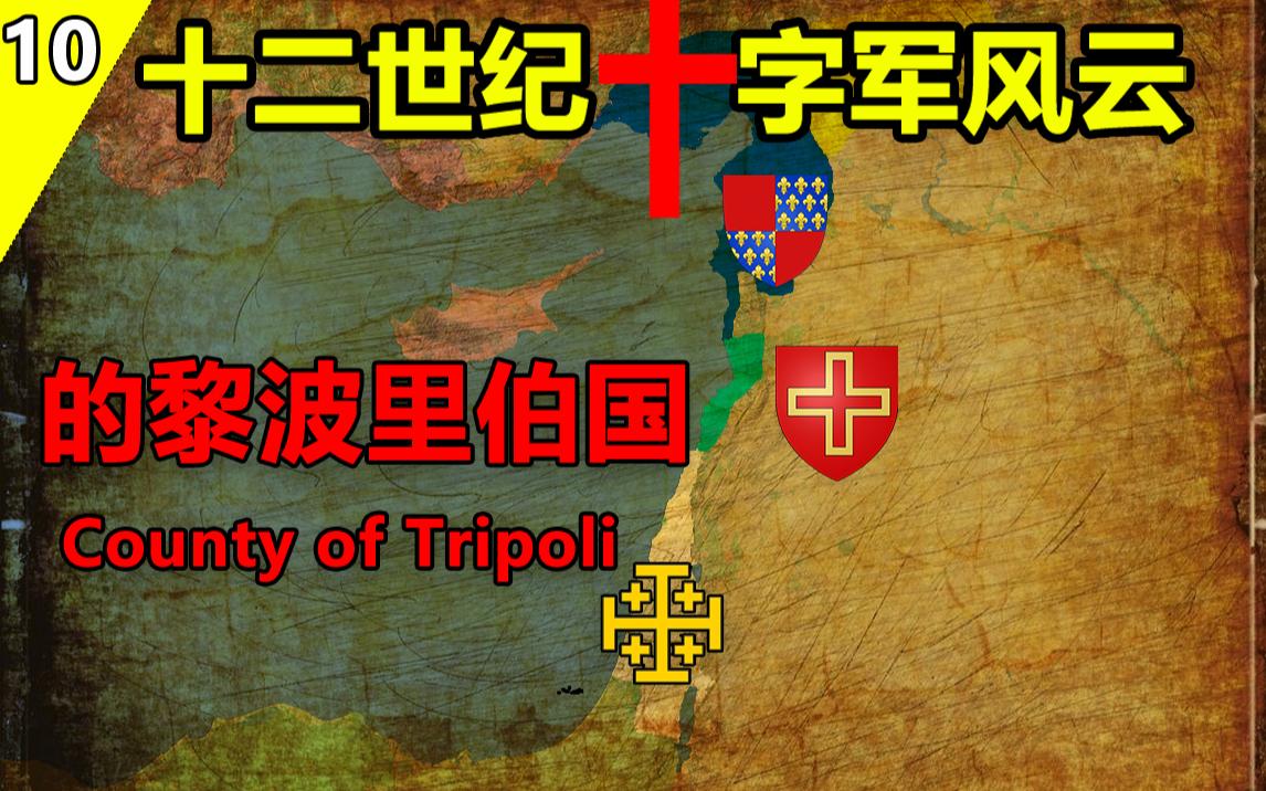 【天国王朝】10、最后一个十字军国家—的黎波里伯国的建立