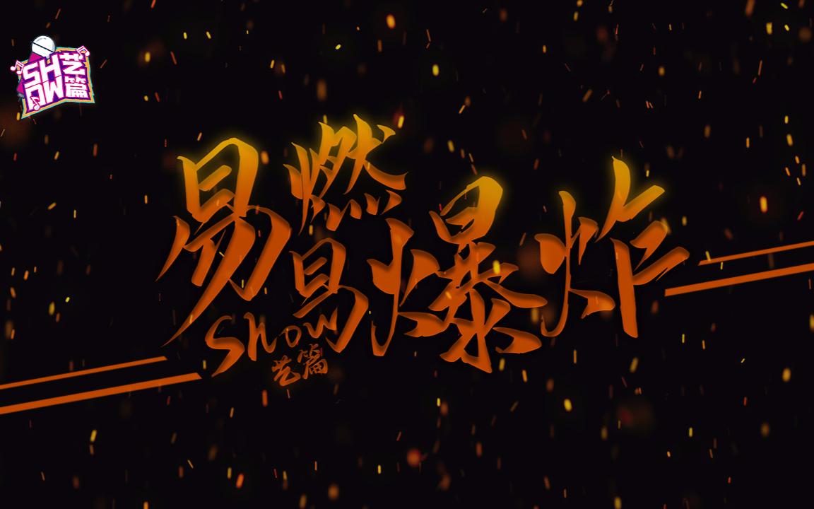 【主播真会玩Show艺篇】23:易燃易爆炸