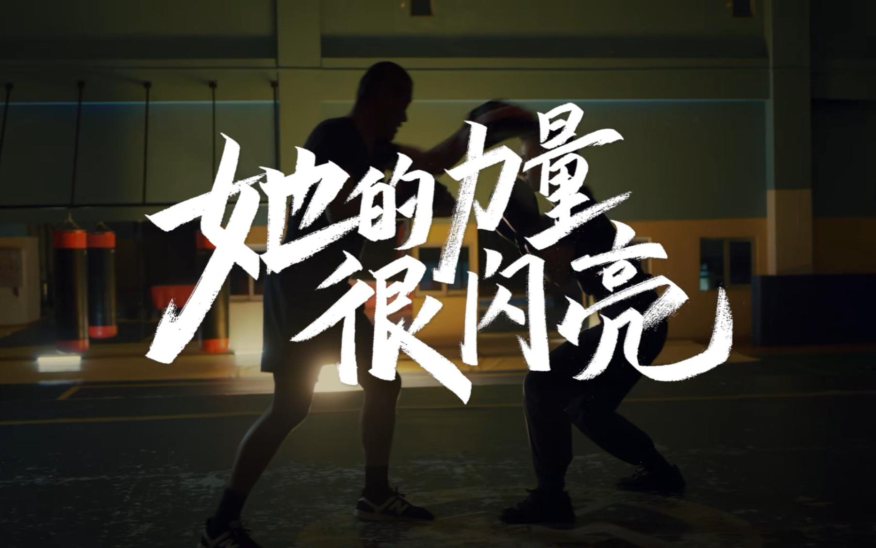 致敬了不起的中国女性! 《人民日报》妇女节热血短片!她的力量,不可限量【柳青瑶】