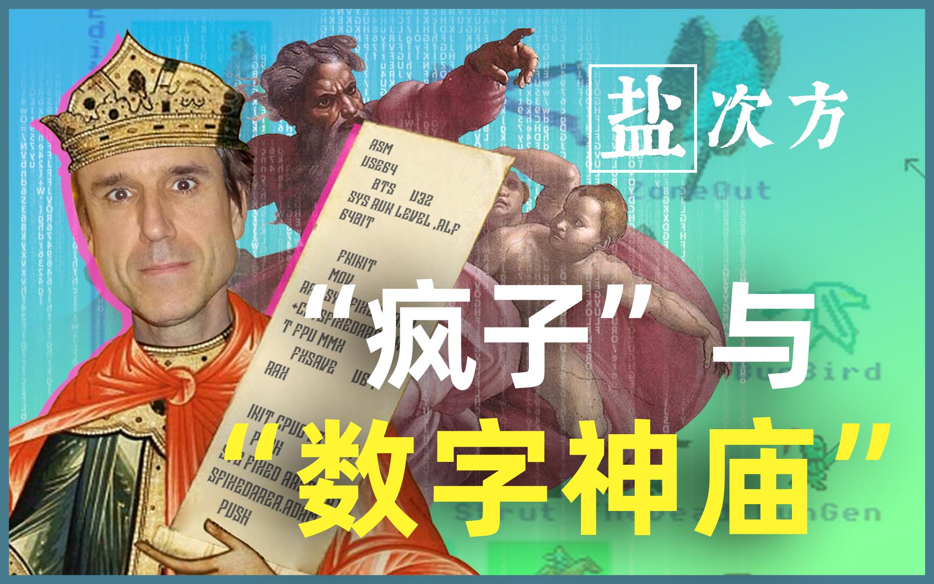 """【盐次方】孤独的""""疯子""""程序员和他的数字神庙"""