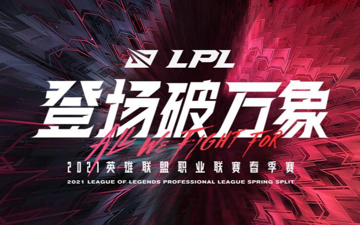 【中文解说】 附赠饭堂 速看2021 LPL春季赛常规赛 W8D1
