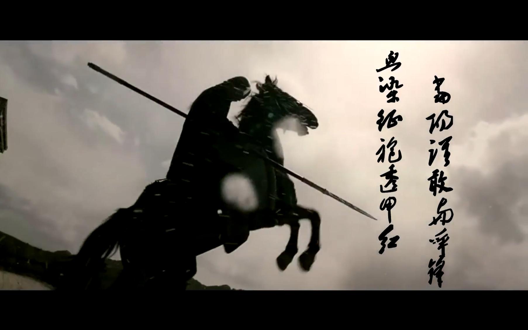 【赵子龙】明月天涯