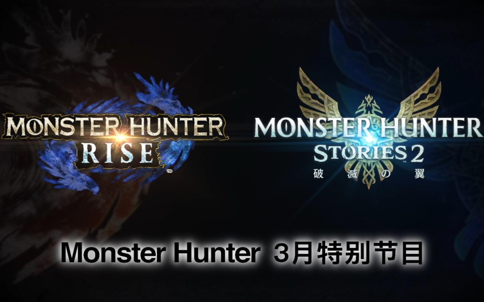 """Monster Hunter 3月特别节目""公开!海量新情报不容错过"