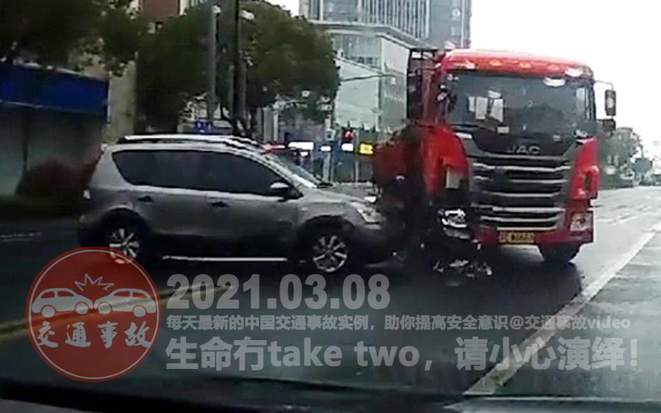 中国交通事故20210308:每天最新的车祸实例,助你提高安全意识