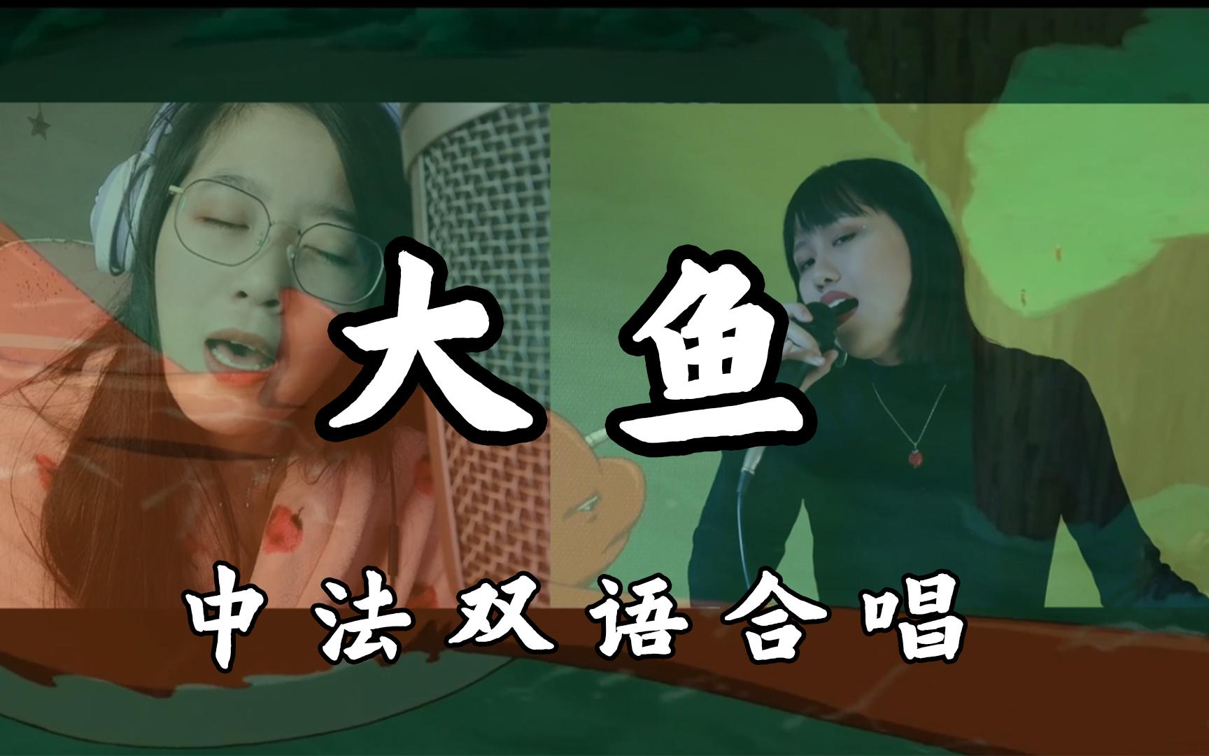 【甲鱼 X 阿欣】中法双语合唱 -《大鱼》