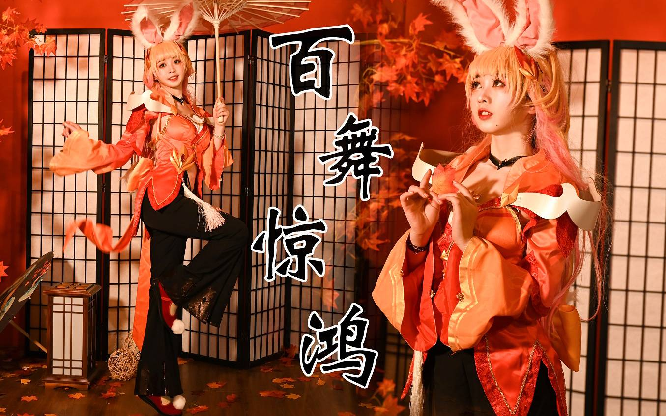 ️这兔子做饭不行,但是跳舞一绝!!!️【卿斗酱】