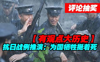 【评论.抽奖】抗日战例全推演--为国牺牲挺着死!