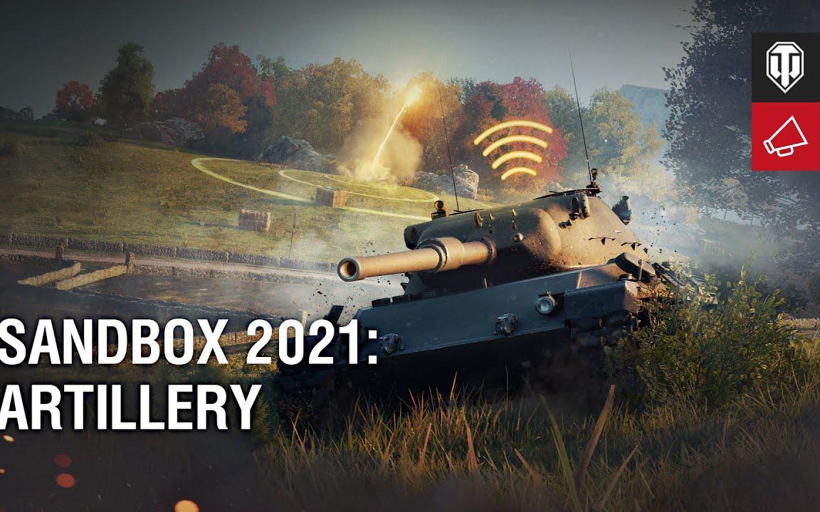 沙盒 2021:自行火炮改动