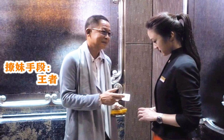王志文实力演绎土豪大叔,撩妹手段套路太深,影视中的撩妹名场